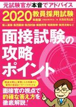教員採用試験面接試験の攻略ポイント(2020年度版)(単行本)