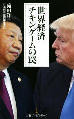 世界経済チキンゲームの罠(日経プレミアシリーズ)(新書)
