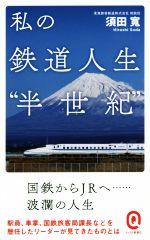 """私の鉄道人生""""半世紀""""(イースト新書Q)(新書)"""