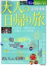 大人の日帰り旅 名古屋・東海(JTBのMOOK)(単行本)