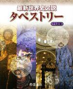 最新世界史図説 タペストリー 十七訂版(単行本)