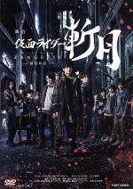 舞台「仮面ライダー斬月」-鎧武外伝-(通常)(DVD)