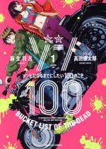 ゾン100 ~ゾンビになるまでにしたい100のこと~(1)(サンデーGXC)(大人コミック)