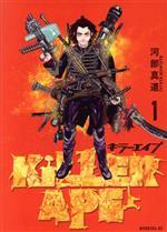 KILLER APE(1)(モーニングKC)(大人コミック)