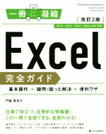 Excel完全ガイド 基本操作+疑問・困った解決+便利ワザ 改訂2版 2019/2016/2013/Office365対応(一冊に凝縮)(単行本)