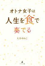 """オトナ女子は人生を""""食""""で奏でる(単行本)"""