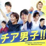 映画『チア男子!!』オリジナル・サウンドトラック(通常)(CDA)