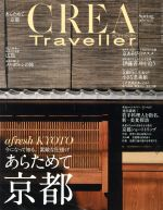 CREA Traveller(季刊誌)(No.57 Spring 2019)(雑誌)