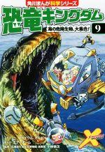 恐竜キングダム 海の危険生物、大集合!(角川まんが科学シリーズ)(9)(児童書)
