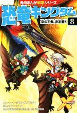 恐竜キングダム 空の王者、決定戦!(角川まんが科学シリーズ)(8)(児童書)