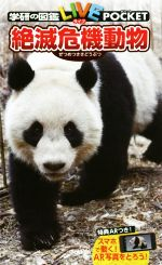 絶滅危機動物(学研の図鑑LIVEポケット)(児童書)