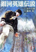 銀河英雄伝説(13)(ヤングジャンプC)(大人コミック)