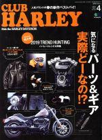 CLUB HARLEY(月刊誌)(2019年4月号)(雑誌)