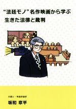 """""""法廷モノ""""名作映画から学ぶ 生きた法律と裁判(単行本)"""