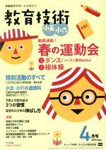 教育技術 小五・小六(月刊誌)(2019年4月号)(雑誌)
