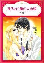 身代わり婚の人魚姫(エメラルドCロマンス)(大人コミック)