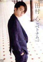田村心 in ベトナム vol.2(通常)(DVD)