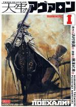 天牢のアヴァロン(1)(モーニングKC)(大人コミック)