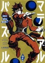 マテリアル・パズル 神無き世界の魔法使い(2)(モーニングKC)(大人コミック)