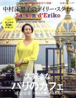 セゾン・ド・エリコ 中村江里子のデイリー・スタイル(FUSOSHA MOOK)(Vol.10)(単行本)