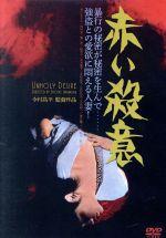 赤い殺意(通常)(DVD)