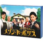 メゾン・ド・ポリス DVD-BOX(通常)(DVD)