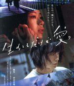 生きてるだけで、愛。 通常版(Blu-ray Disc)(BLU-RAY DISC)(DVD)