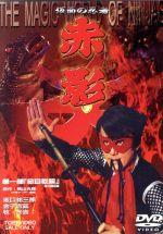 仮面の忍者 赤影 第一部「金目教篇」(通常)(DVD)