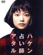 ハケン占い師アタル DVD-BOX(通常)(DVD)