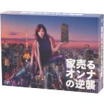 家売るオンナの逆襲 DVD-BOX(通常)(DVD)