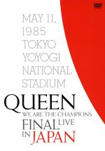 WE ARE THE CHAMPIONS FINAL LIVE IN JAPAN(初回生産限定版)(三方背ケース、チケットレプリカ3種、パンフレット、スタッフパスレプリカ、解説書付)(通常)(DVD)