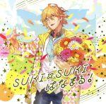 うたの☆プリンスさまっ♪ソロベストアルバム 四ノ宮那月「SUKI×SUKIはなまる!」(通常)(CDA)