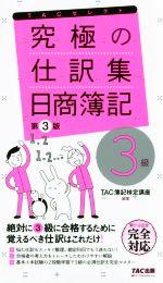 究極の仕訳集日商簿記3級 第3版 覚えるべき仕訳はこれだけ!(TACセレクト)(単行本)