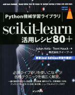 scikit‐learn 活用レシピ80+Python機械学習ライブラリimpress top gear