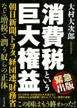 消費税という巨大権益 朝日新聞、トヨタ、経団連、財務省など増税で潤う奴らの正体(単行本)