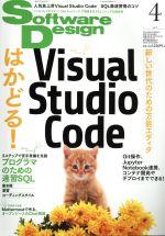 Software Design(月刊誌)(2019年4月号)(雑誌)