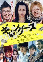 ギャングース 通常版(通常)(DVD)