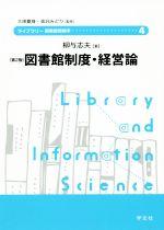 図書館制度・経営論 第2版(ライブラリー図書館情報学4)(単行本)