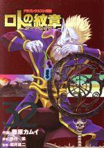 ドラゴンクエスト列伝 ロトの紋章~紋章を継ぐ者達へ~(32)(ヤングガンガンC)(大人コミック)
