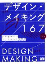 デザイン・メイキング167 デザイナーのラフスケッチ実例集(Vol.2)(単行本)
