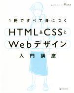 1冊ですべて身につくHTML&CSSとWebデザイン入門講座(単行本)