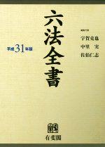 六法全書 2冊セット(平成31年版)(2冊セット)(単行本)
