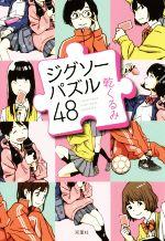 ジグソーパズル48(単行本)