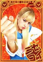 ニセコイ 豪華版(三方背BOX、ブックレット付)(通常)(DVD)