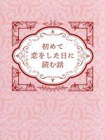 初めて恋をした日に読む話 Blu-ray BOX(Blu-ray Disc)(BLU-RAY DISC)(DVD)