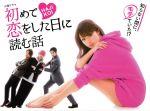 初めて恋をした日に読む話 DVD-BOX(通常)(DVD)