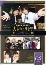 鳥海浩輔・前野智昭の大人のトリセツ 第2期 4巻 特装版(通常)(DVD)