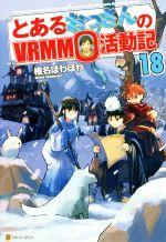 とあるおっさんのVRMMO活動記(18)(単行本)