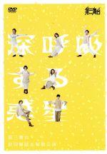第三舞台『深呼吸する惑星』(通常)(DVD)