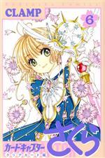 カードキャプターさくら クリアカード編(6)(KCDX)(少女コミック)